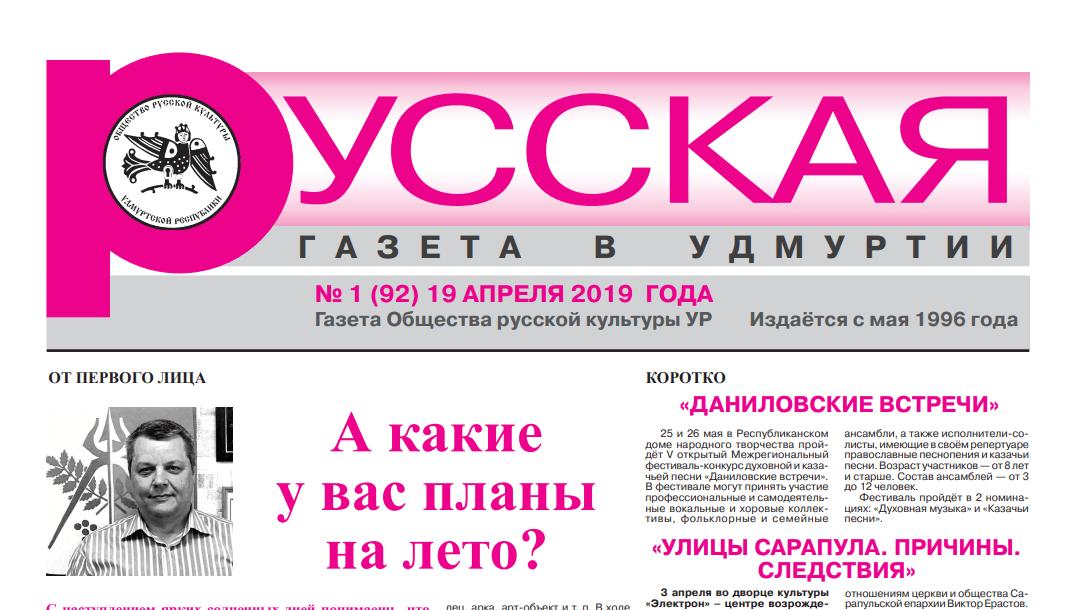 скан русская газета удмуртии
