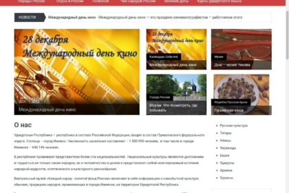 скриншот сайта виртуального музея удмуртской республики