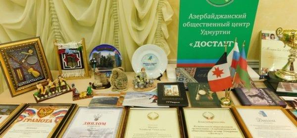 В Азербайджанском общественном центре «Достлуг» подвели итоги работы