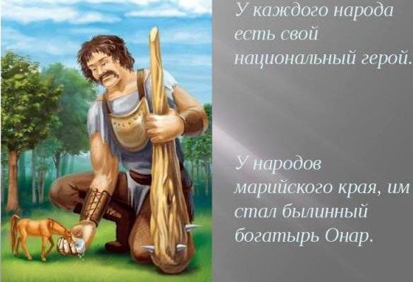 Марийский герой - Онар