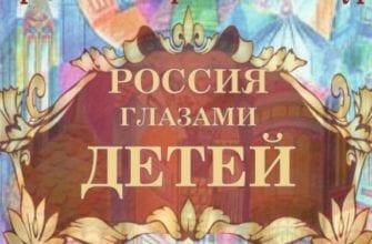 россия глазами детей