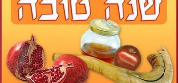 Еврейский новый год картинка