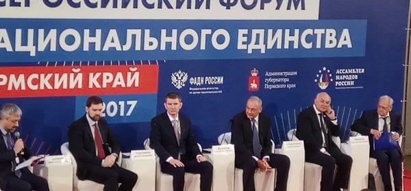 Форум национального единства в Перми: обсуждение национальной политики подошло к концу