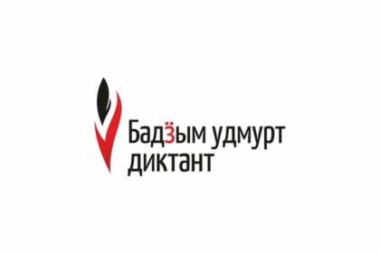 логотип большой удмуртский диктант бадӟым удмурт диктант