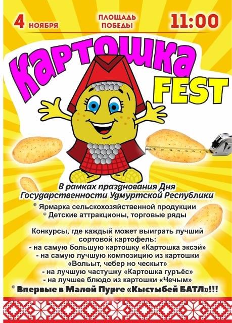 В Малопургинском районе пройдёт фестиваль «Картофель FEST»