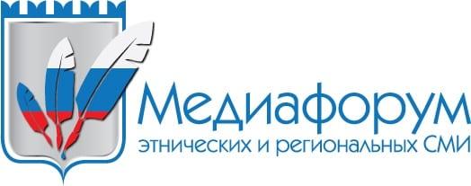 В Москве пройдёт II Медиафорум этнических и региональных СМИ