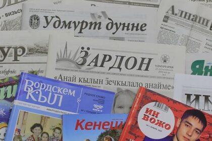 фото удмуртских газет