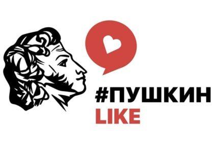 Афиша Пушкин лайк