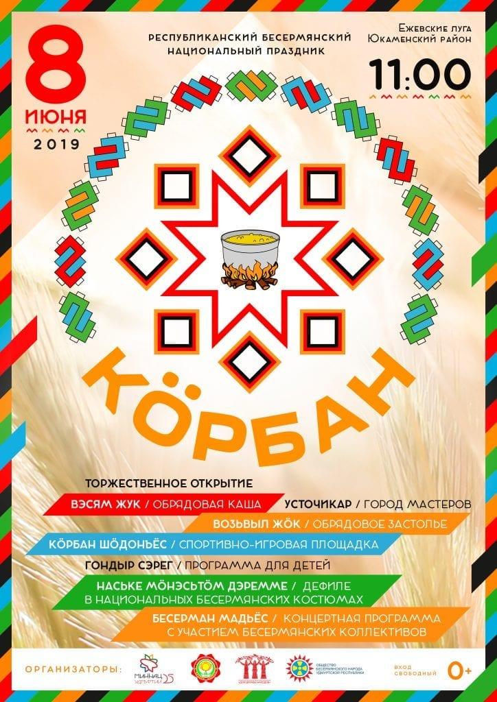 Республиканский бесермянский национальный праздник «Кöрбан»