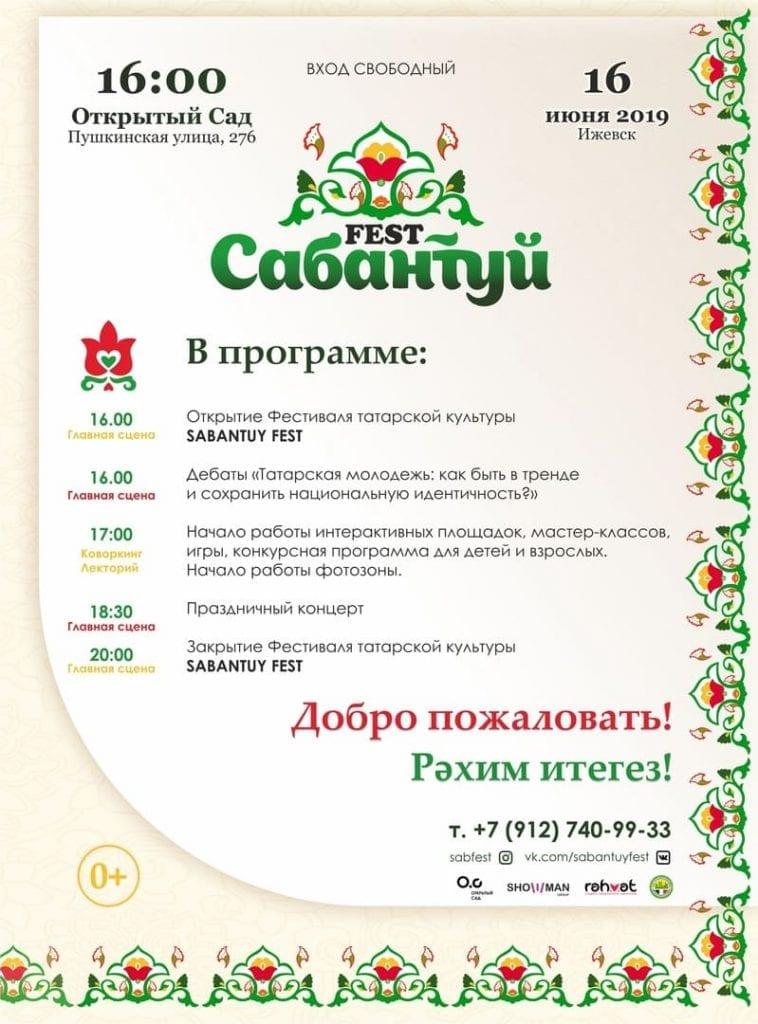"""В столице Удмуртии впервые пройдёт молодёжный """"Сабантуй Fest"""""""