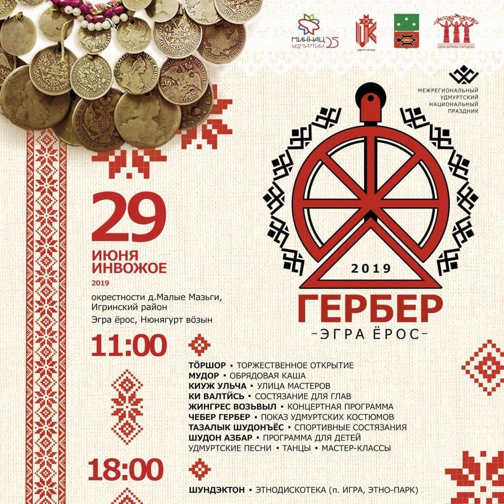 Межрегиональный удмуртский национальный праздник «Гербер»