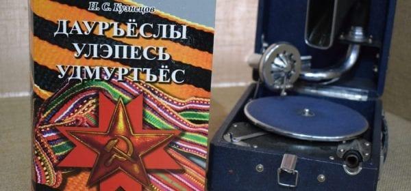 В Ижевске презентовали книгу «Бессмертный полк удмуртского народа»