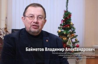 Обложка видео Поздравление от народов Удмуртии. Ассамблея народов Удмуртии