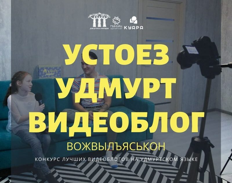 конкурс на лучший удмуртский видеоблог