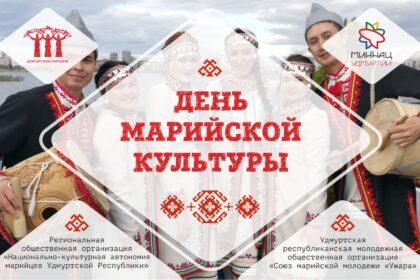превью День марийской культуры