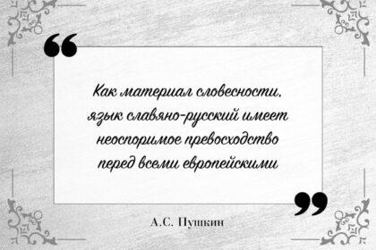 цитата Пушкина
