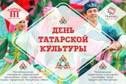 превью день татарской культуры