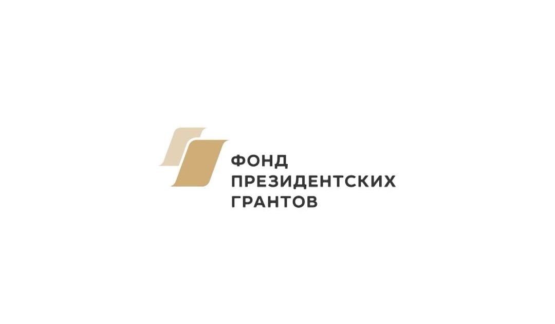 фонд президентских грантов, логотип