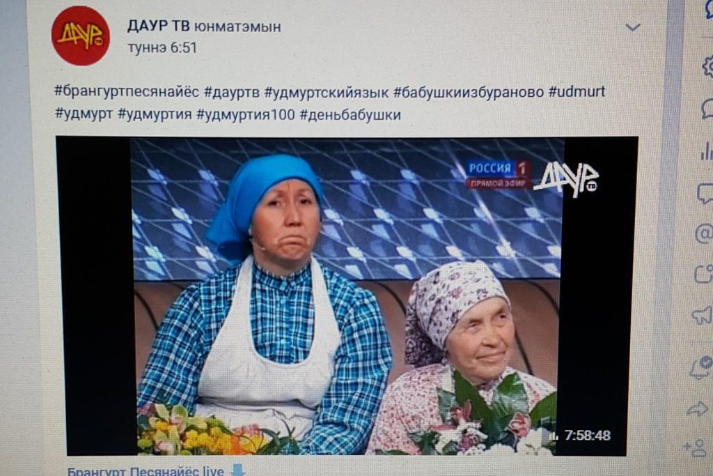 """""""ДАУР ТВ"""". Нырысетӥ удмурт интернет-телеканал кылдэм дырысен кык толэзь ортчиз."""