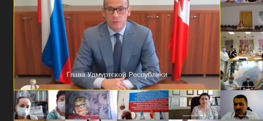 глава Удмуртии видеовстреча НКО