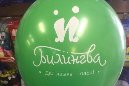 Фото зеленый воздушный шар с надписью Билингва, два языка - пара