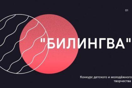 """Логотип конкурса детского и молодежного творчества """"Билингва"""""""