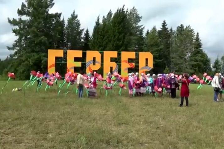 фото с фестиваля гербер, большие буквы