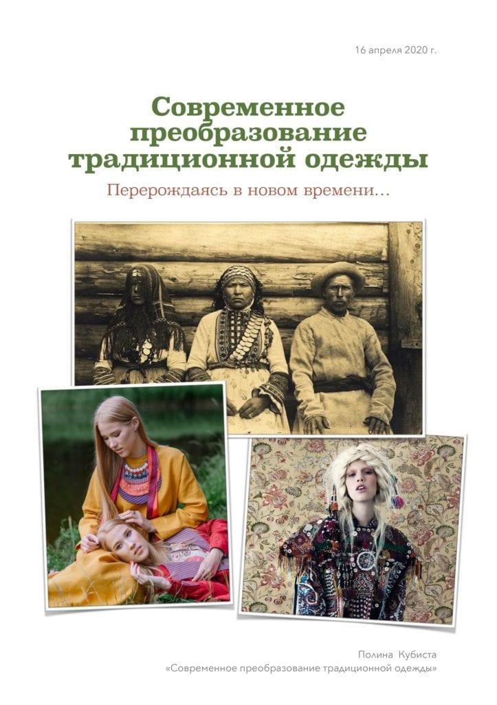 Современное преобразование традиционной одежды