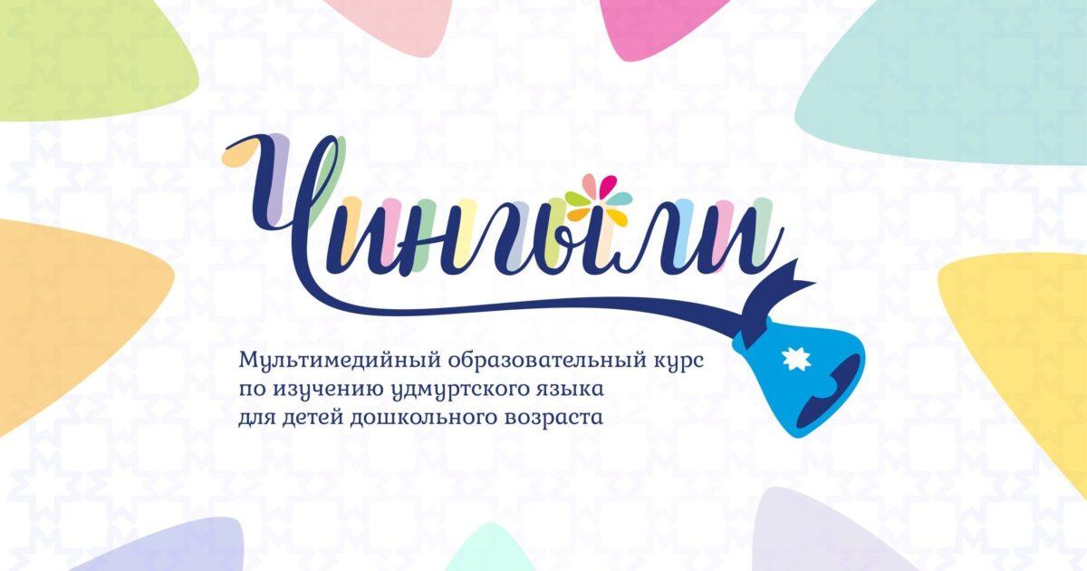 Логотип курса чингыли для дошкольников