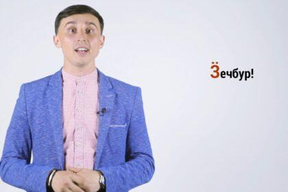 Молодой человек обучает удмуртскому языку