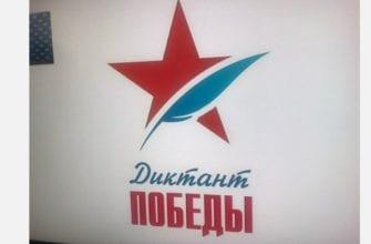 Логотип диктант победы