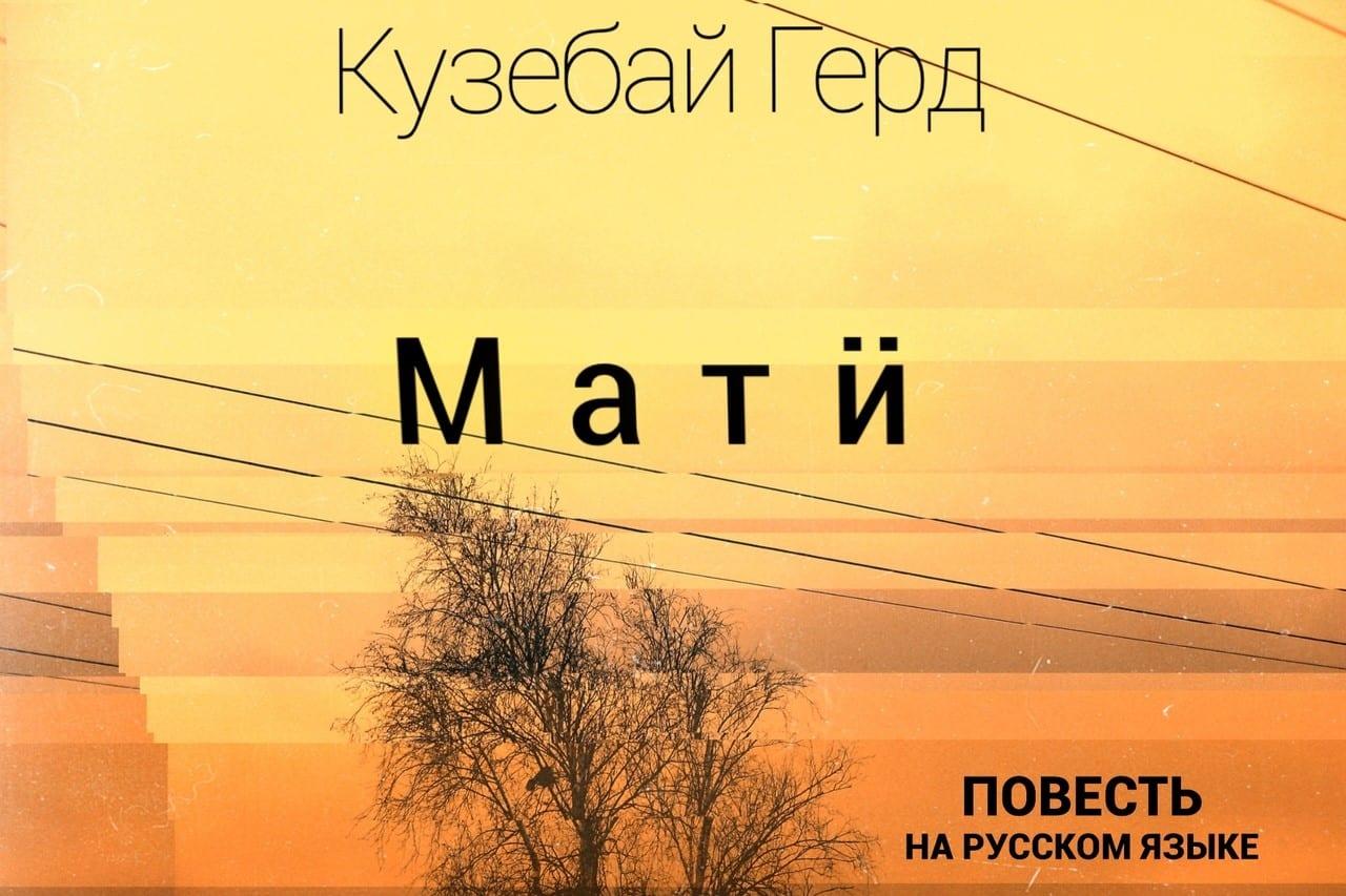 Обложка книги Кузебая Герда на русском языке повести Мати