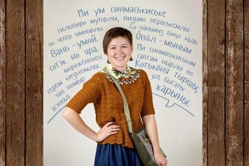 Фото девушки на фоне стены с удмуртскими надписями, Алина Крестьянинова