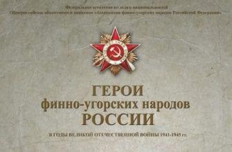 Обложка книги герои финно-угорских народов России в годы Великой Отечественной войны 1041-1945 гг.