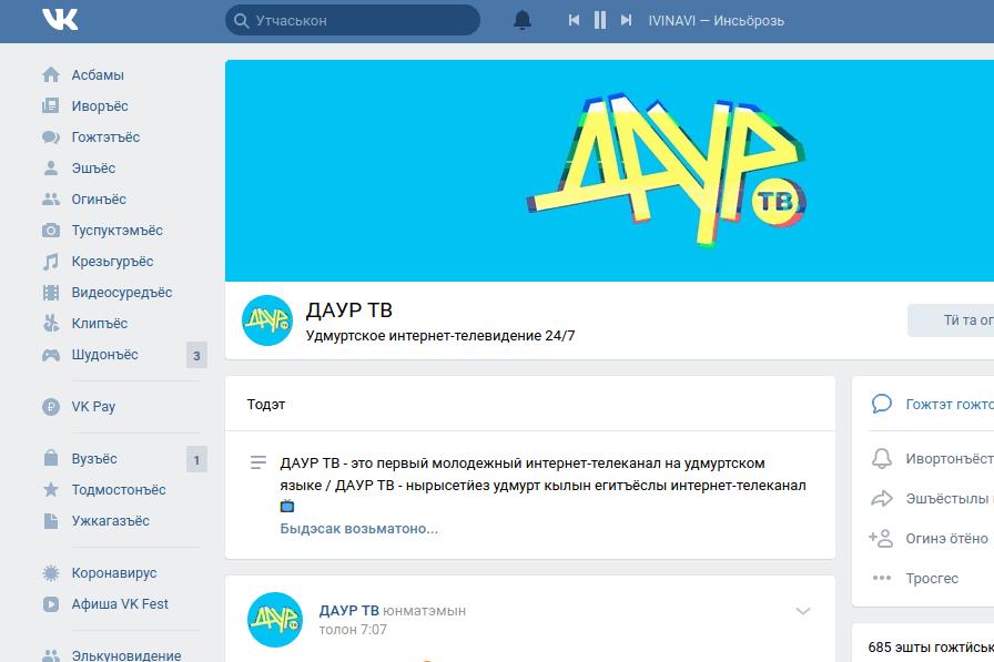 Скриншот вконтакте группы даур тв