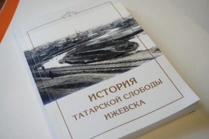 Обложка книги история татарской слободы Ижевска