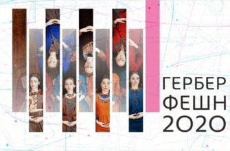 """Обложка видео Итоги конкурса модельеров """"Гербер Фешн-2020"""""""