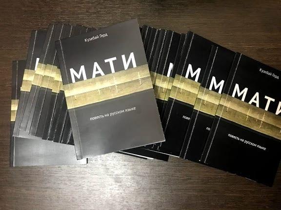 Фото книга Кузебая Герда Мати повесть на русском языке