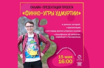 """Обложка видео Онлайн-презентация проекта """"Финно-угры Удмуртии"""""""