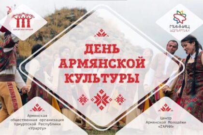 Обложка видео Онлайн-проект «Дни национальных культур». День армянской культуры