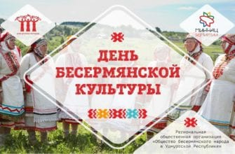Обложка видео Онлайн-проект «Дни национальных культур». День бесермянской культуры