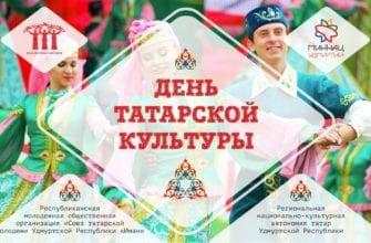 Обложка видео Онлайн-проект «Дни национальных культур». День татарской культуры
