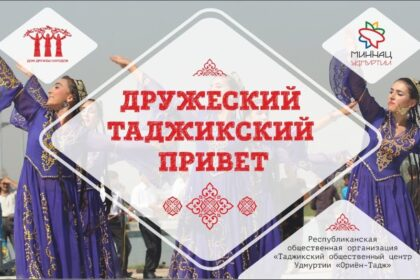 Обложка видео Онлайн-проект «Дни национальных культур». Дружеский таджикский привет