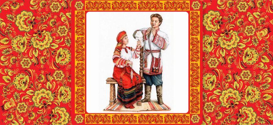 Обложка русские поговорки, мужчина и женщина в национальных русских костюмах