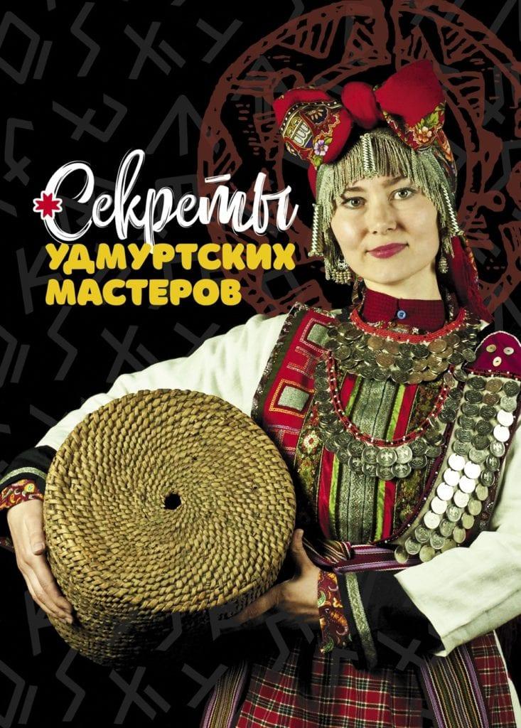 Удмуртские книги стали финалистами всероссийского конкурса