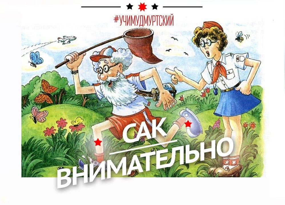 "Проект ""Учим Удмуртский"""