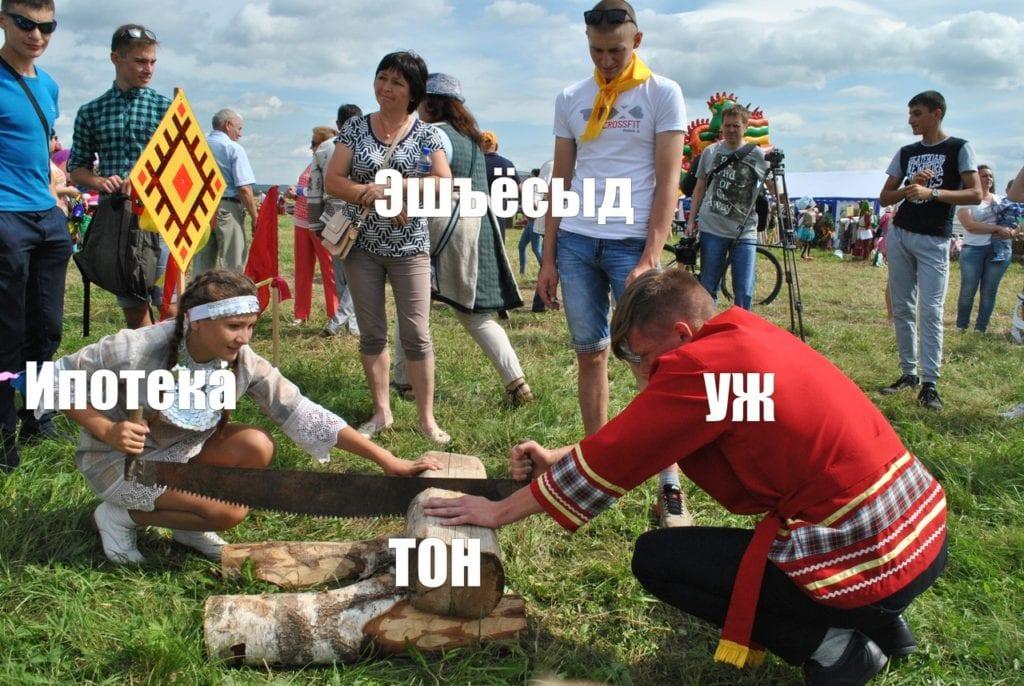 Подборка удмуртских мемов и приколов ДАУР.ТВ