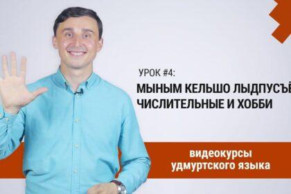 Обложка Видеокурсы удмуртского языка. Урок четвертый