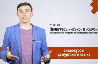 Обложка Видеокурсы удмуртского языка. Урок третий