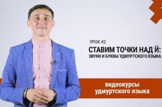 Обложка Видеокурсы удмуртского языка. Урок второй